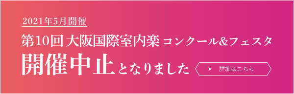 10th Osaka International Chamber Music Competition and Festa postponed to 2021! Dates:May 16th-23rd,2021